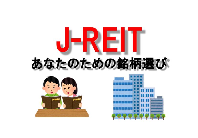 J-REIT銘柄選び1