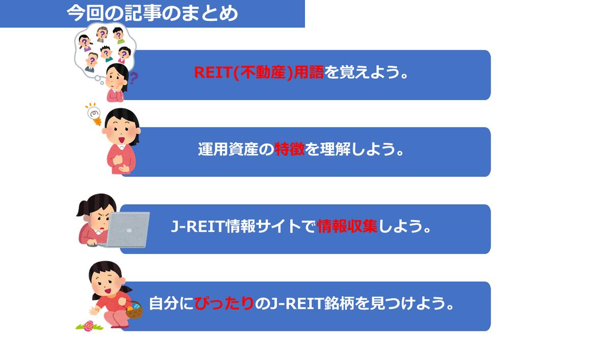 REITの銘柄選び4