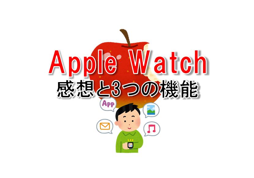 アップルウォッチ感想1