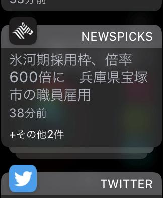 アップルウォッチ感想6