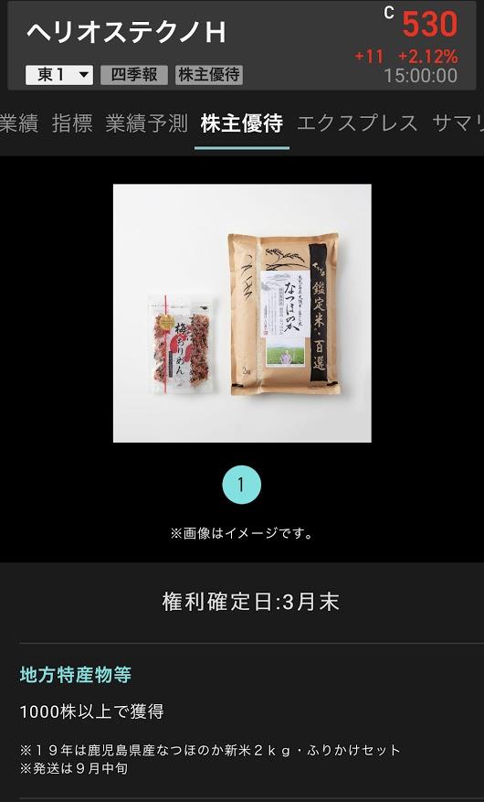 ヘリオステクノ株主優待2