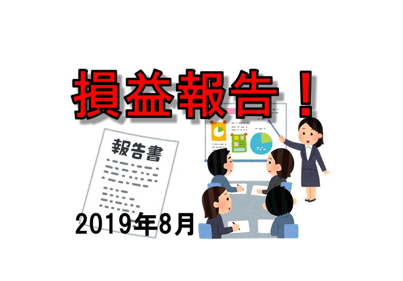 損益報告2019年8月6