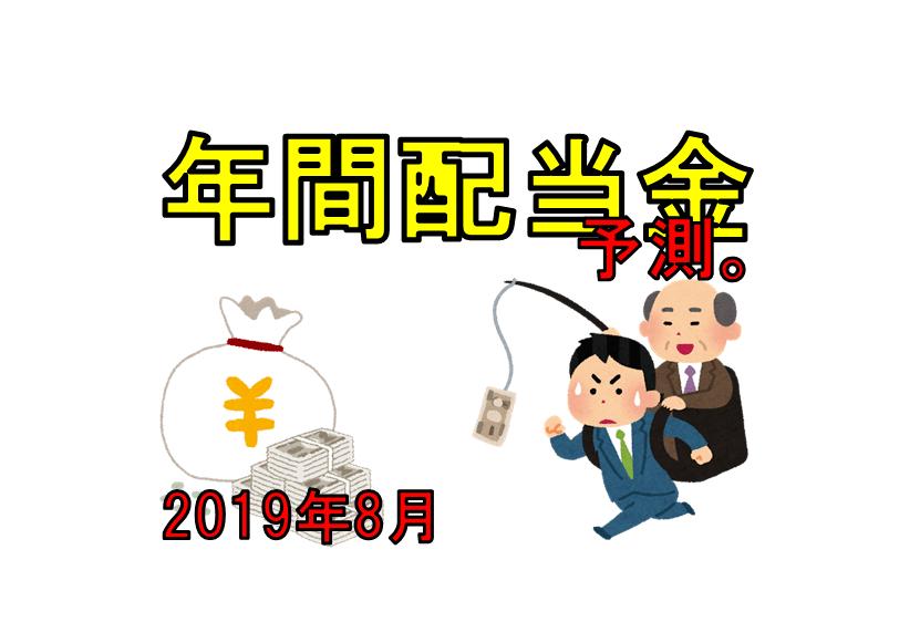 配当金予測2019年8月1