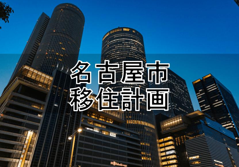 名古屋市移住計画1