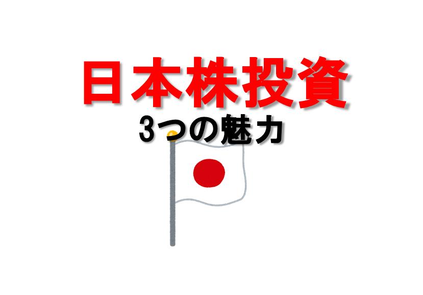 日本株投資3つの魅力1