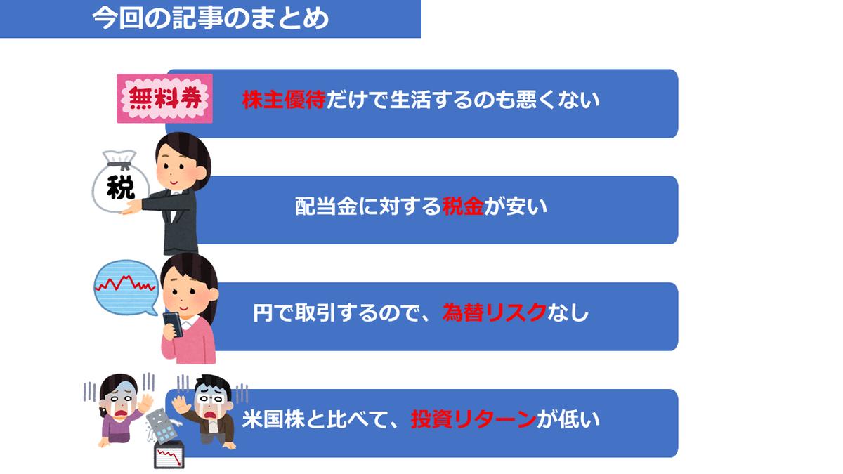日本株投資3つの魅力3