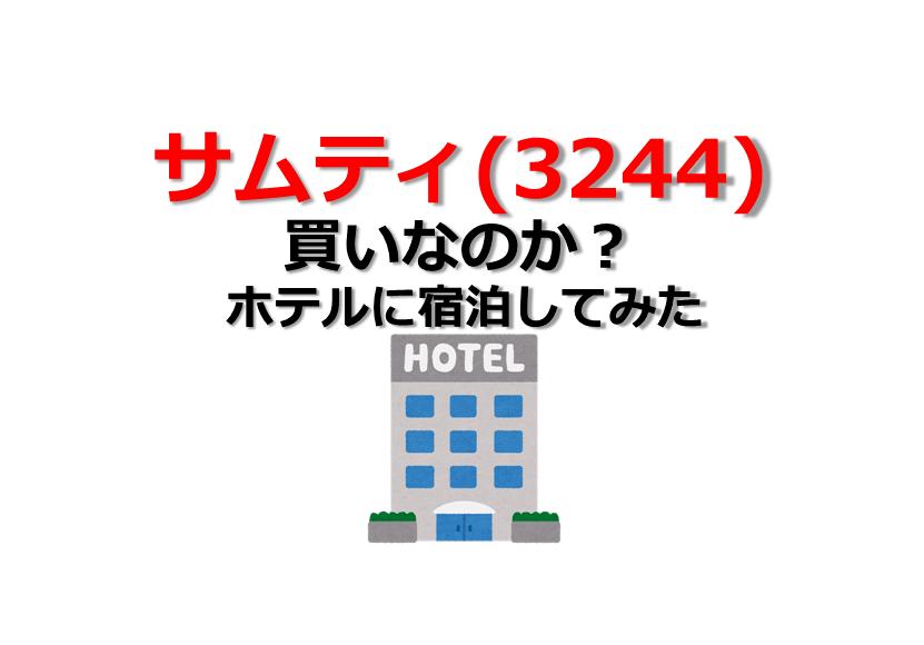 サムティ株主優待銘柄11