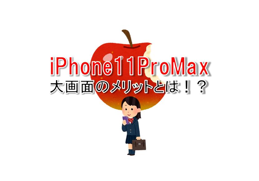 iPhone画面比較6