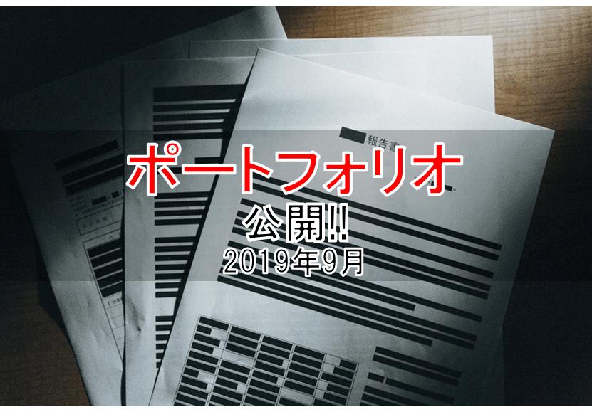 ポートフォリオ公開2019年9月8