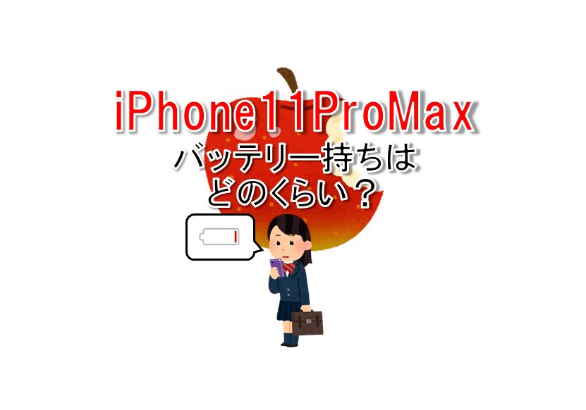 iPhoneバッテリー持ち4