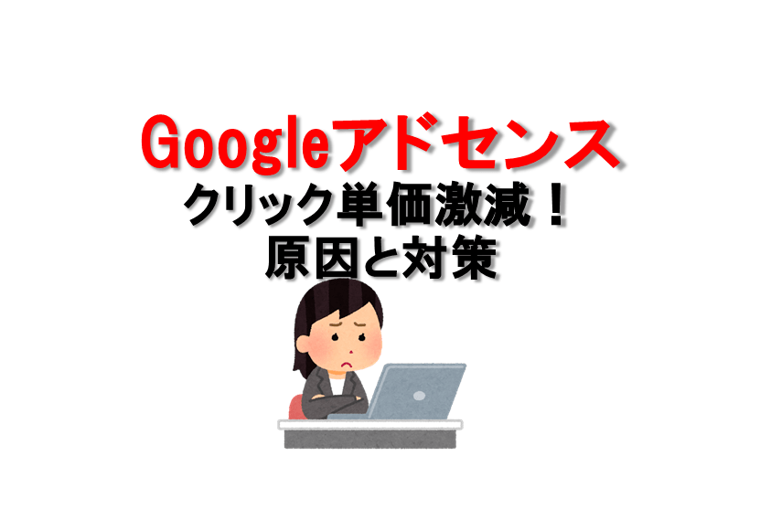 Googleアドセンス4