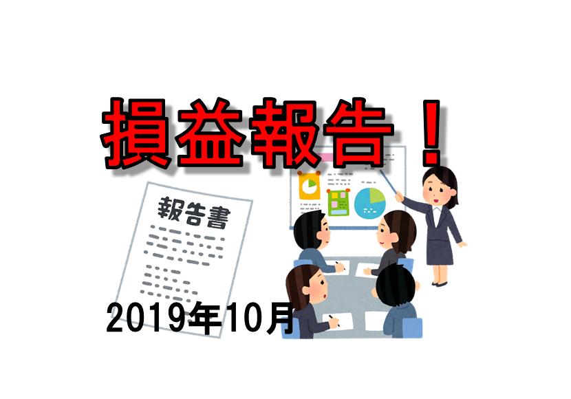 損益報告2019年10月9