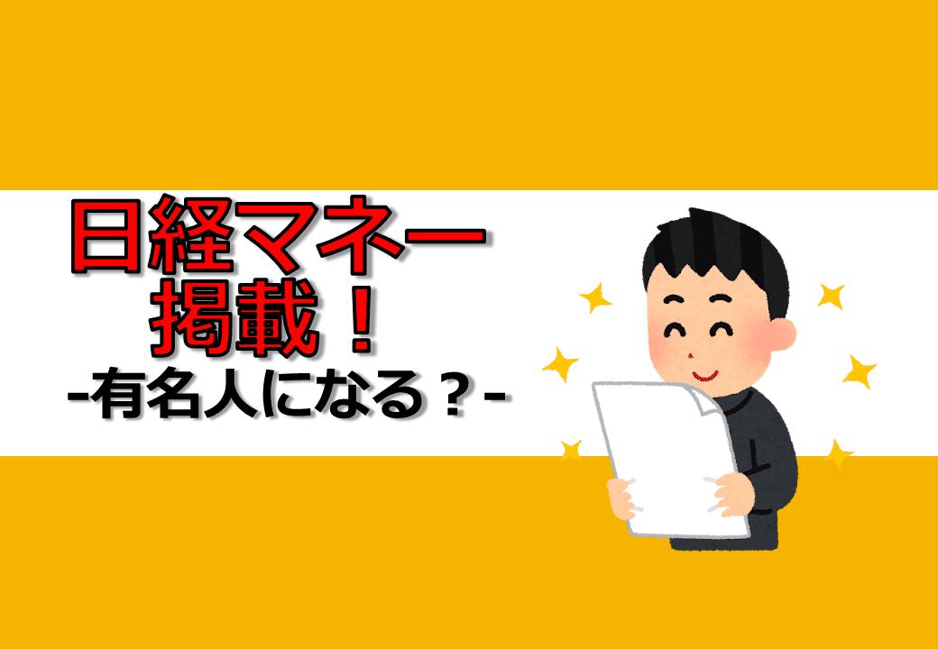 日経マネー掲載1