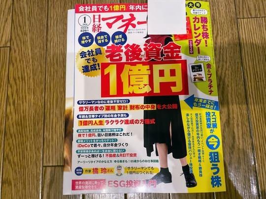 日経マネー掲載2