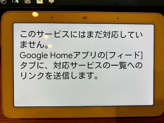 Googleスマートスピーカー7