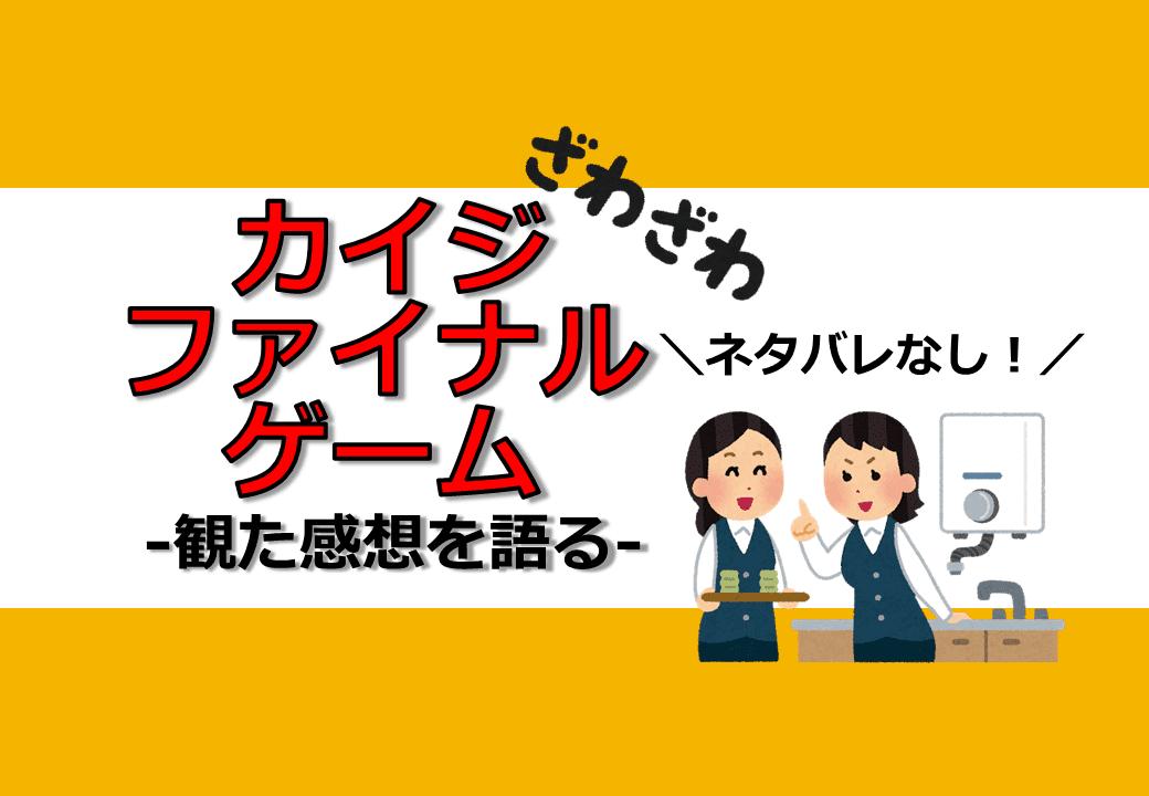 劇場版カイジ4