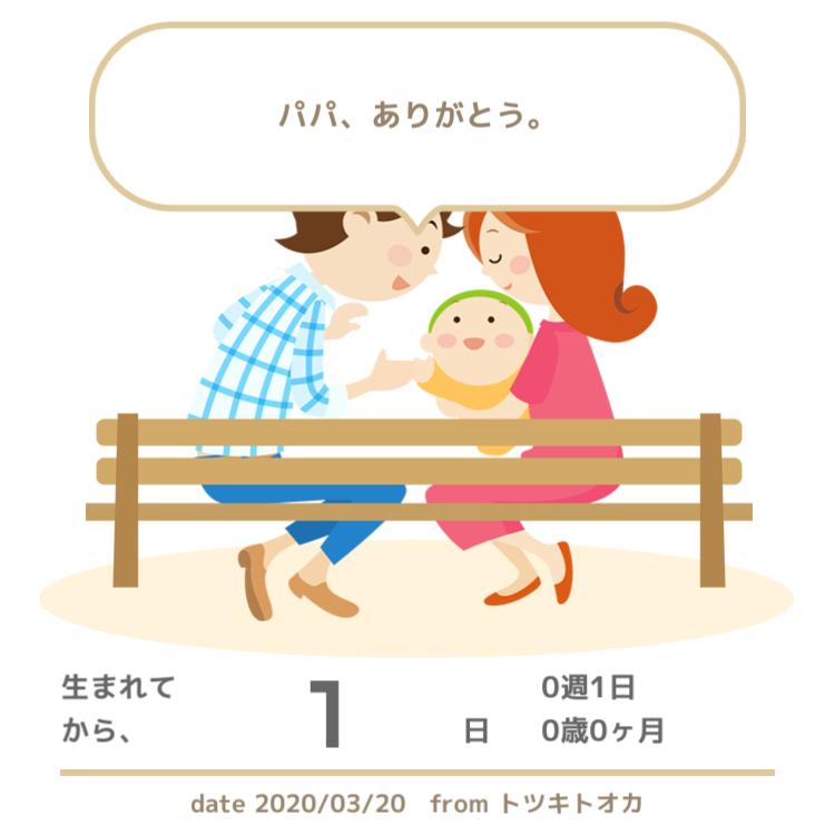 f:id:su-nasu:20200320220759p:plain