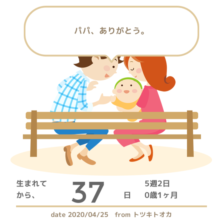 f:id:su-nasu:20200425125641p:plain