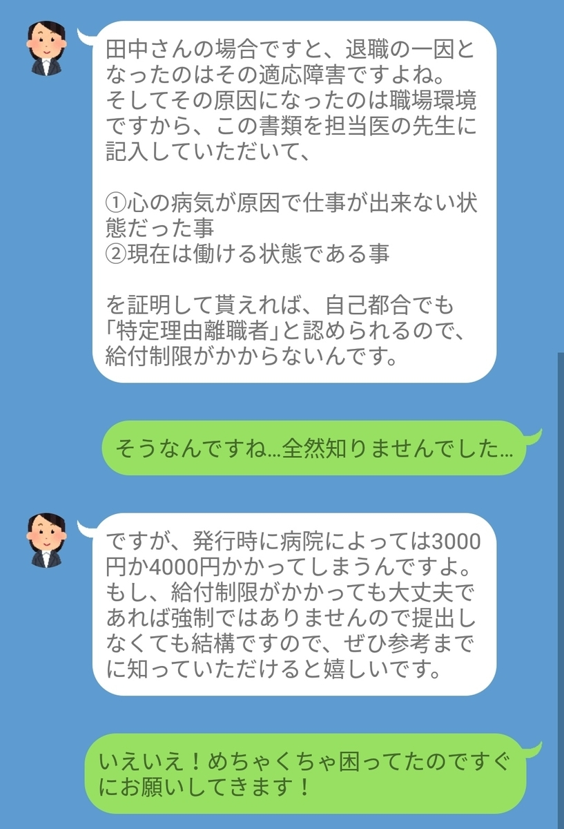 f:id:su-noane:20190515193905j:plain