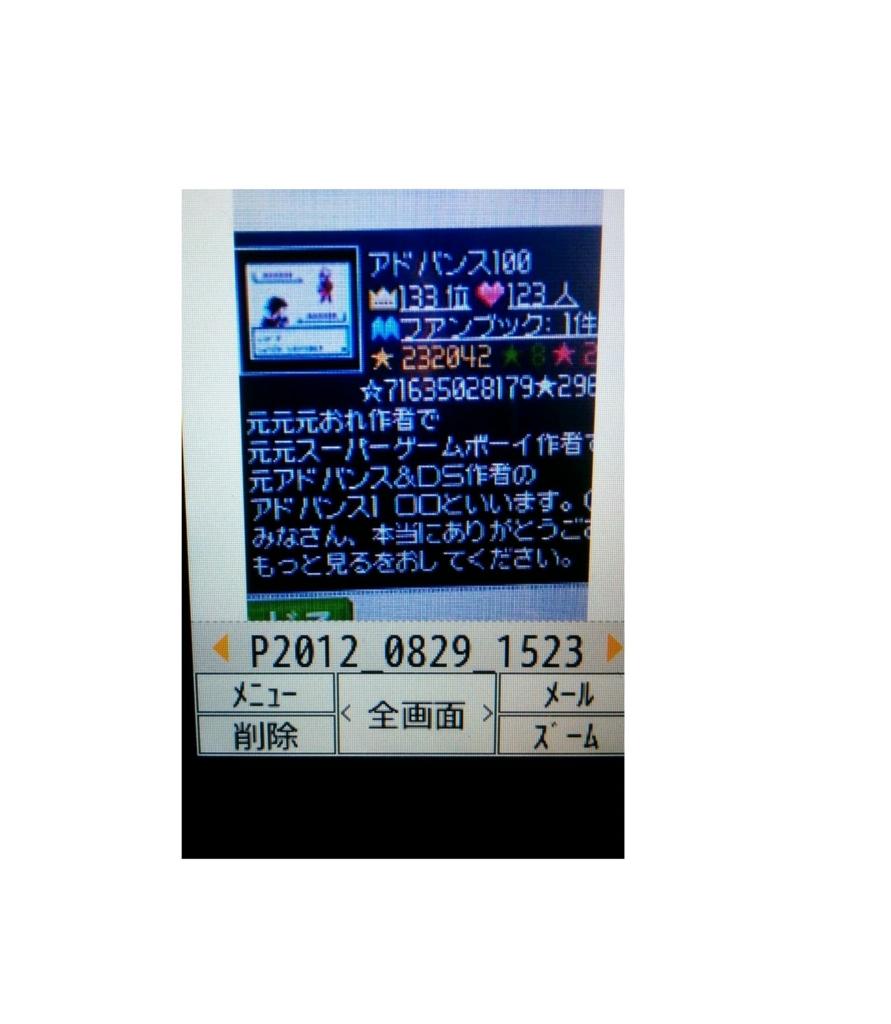 f:id:su-pa-ge-mubo-i:20161212185350j:plain