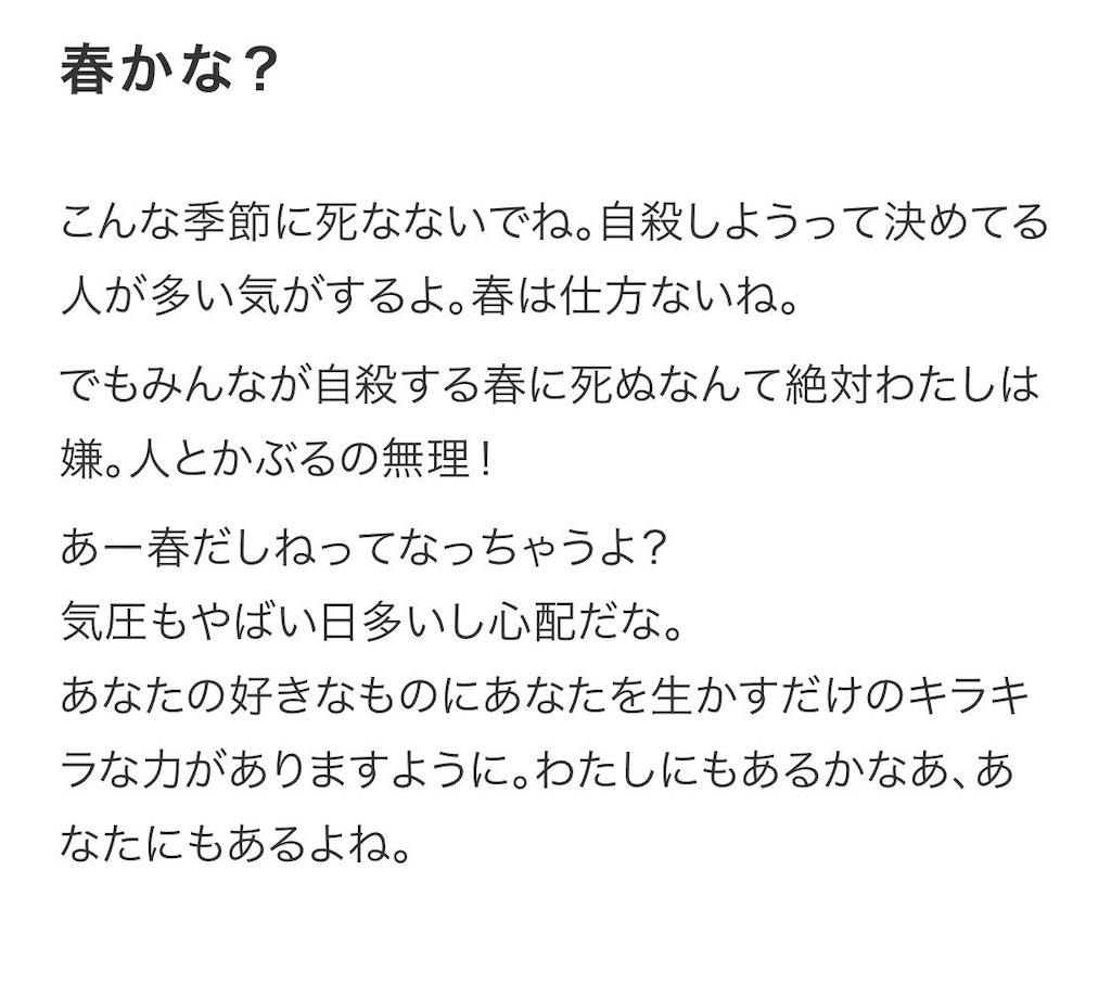 f:id:su_mi_ka:20190326005717j:image