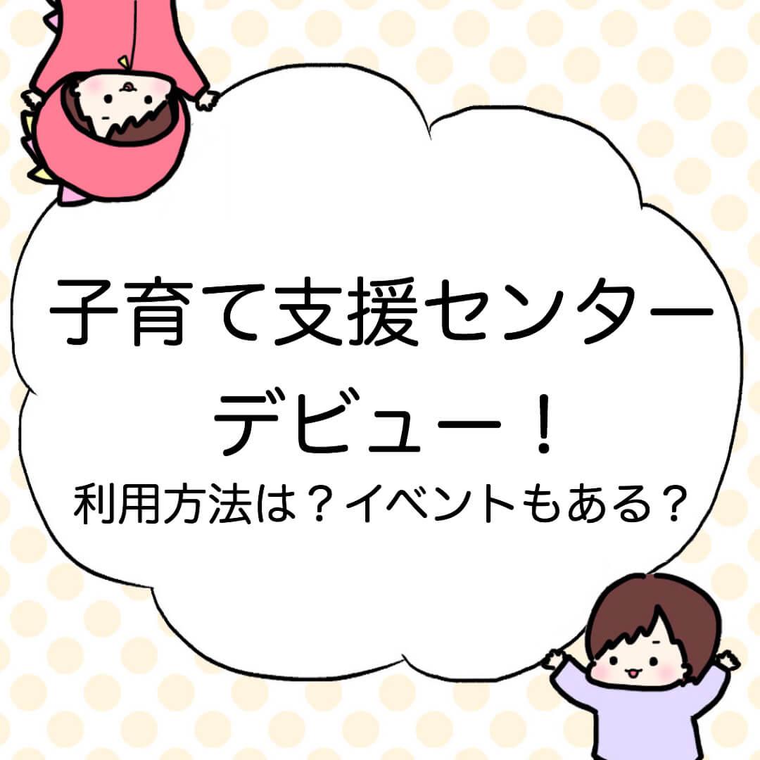f:id:su_pip:20200510114303j:plain