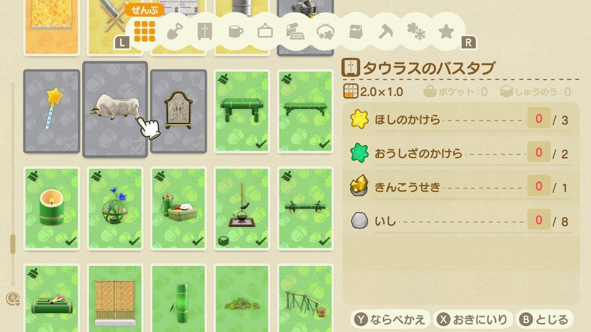 竹を使った家具のイメージ図