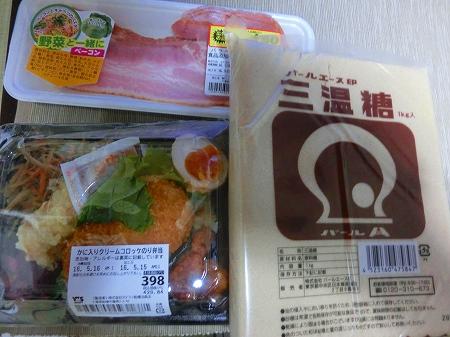f:id:subarashii_y_m_c_a:20160703100907j:plain