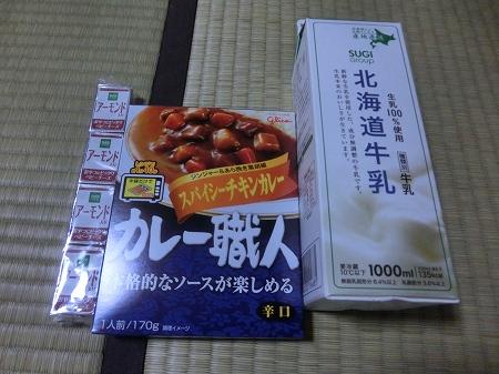 f:id:subarashii_y_m_c_a:20170320212502j:plain