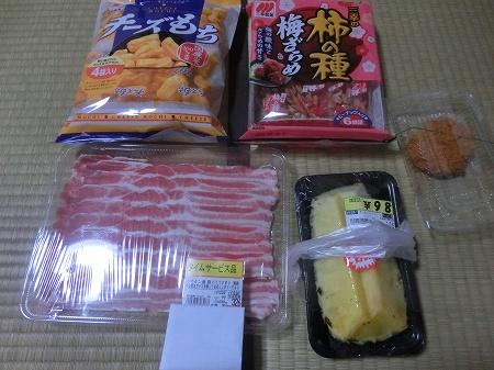 f:id:subarashii_y_m_c_a:20171224134248j:plain