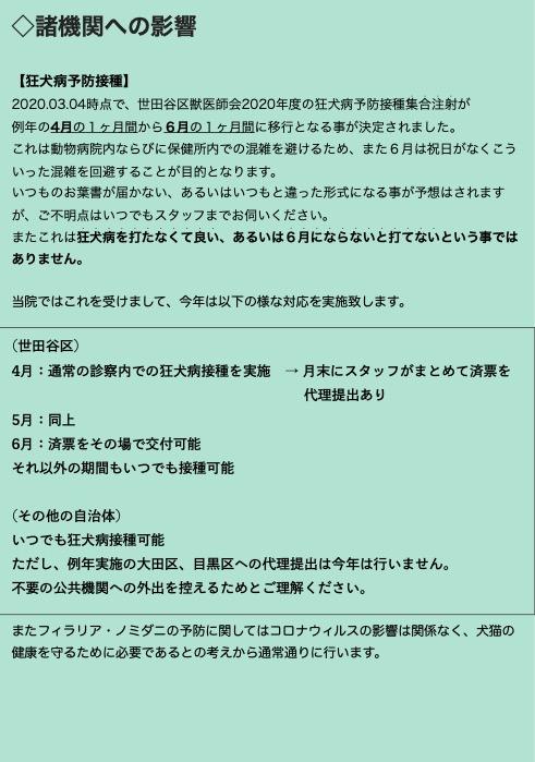f:id:subaru-ah:20200310095629j:plain
