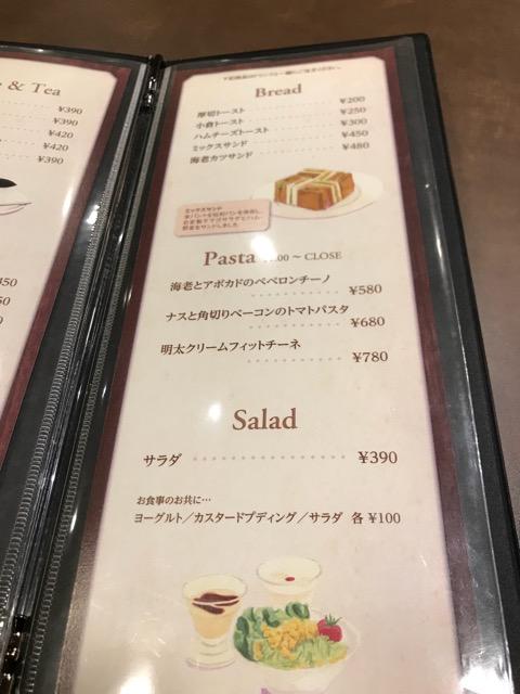カフェセジュール下北沢店メニュー3