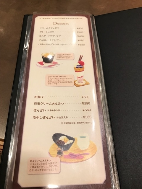 カフェセジュール下北沢店メニュー2