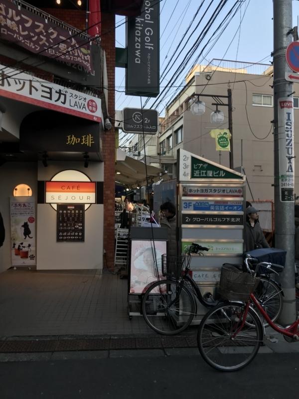 カフェセジュール下北沢店外観