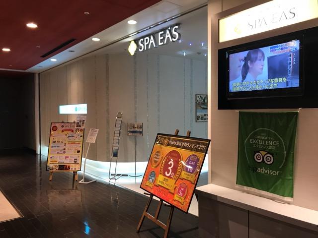 SPA EAS玄関