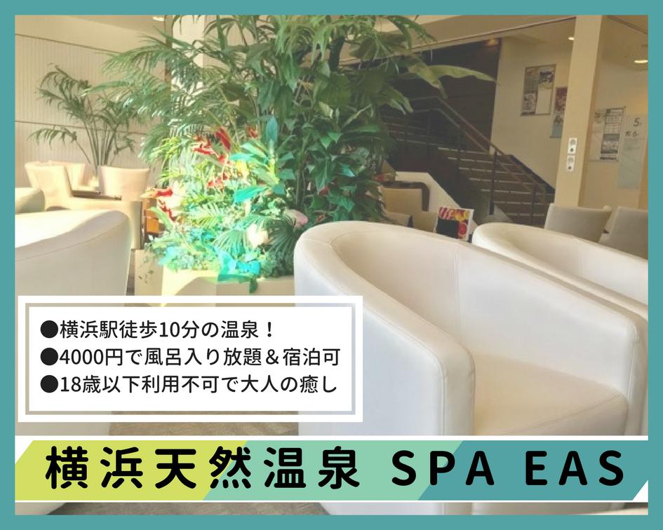横浜天然温泉SPAEAS