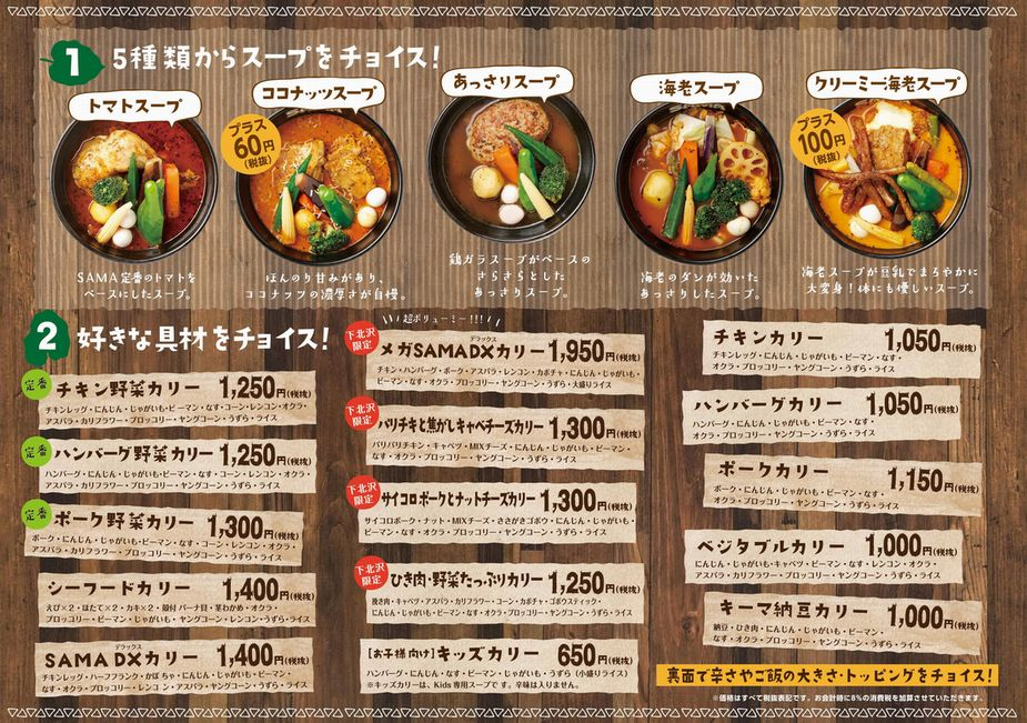 SAMA下北沢店 メニュー1