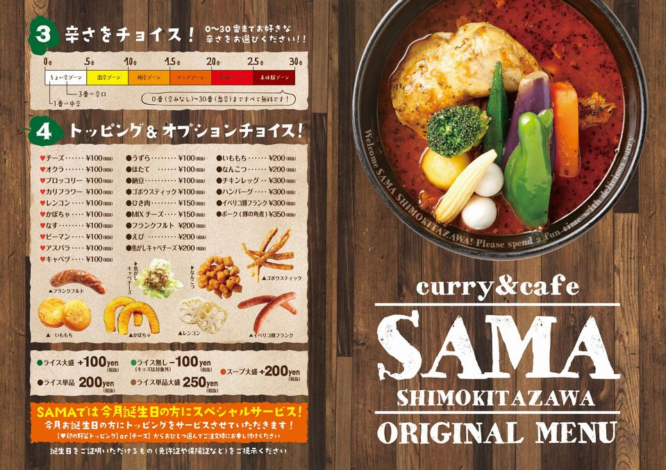 SAMA下北沢店 メニュー2