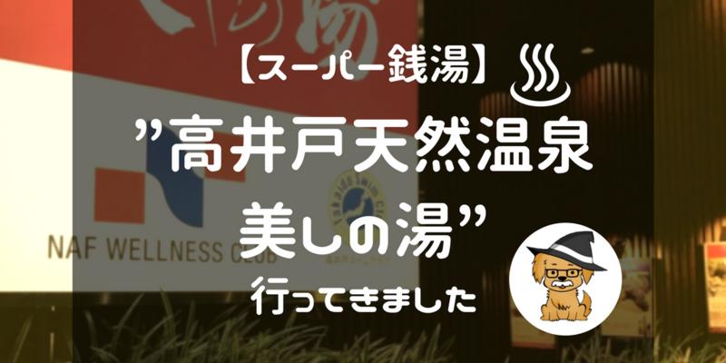 スーパー銭湯 高井戸天然温泉 美しの湯