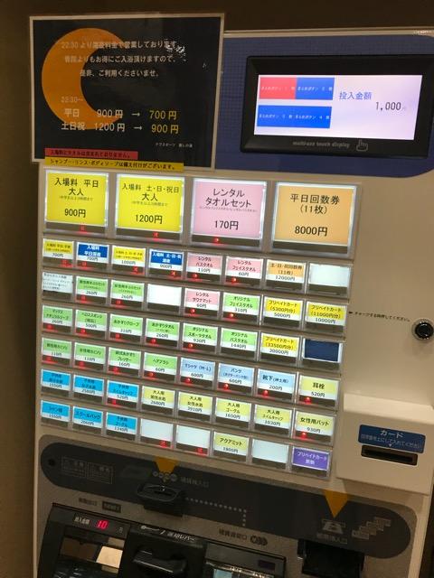 高井戸天然温泉美しの湯 券売機
