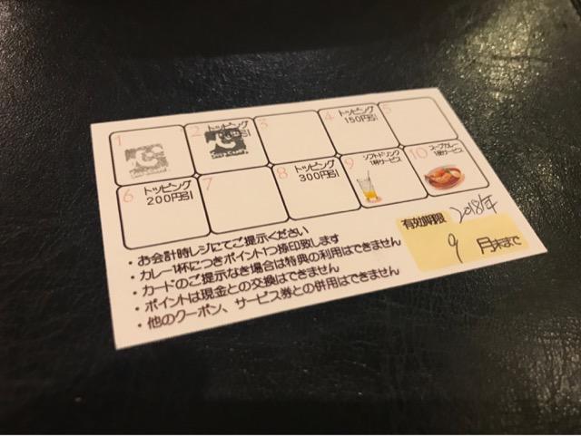 カレー食堂 心 スタンプカード