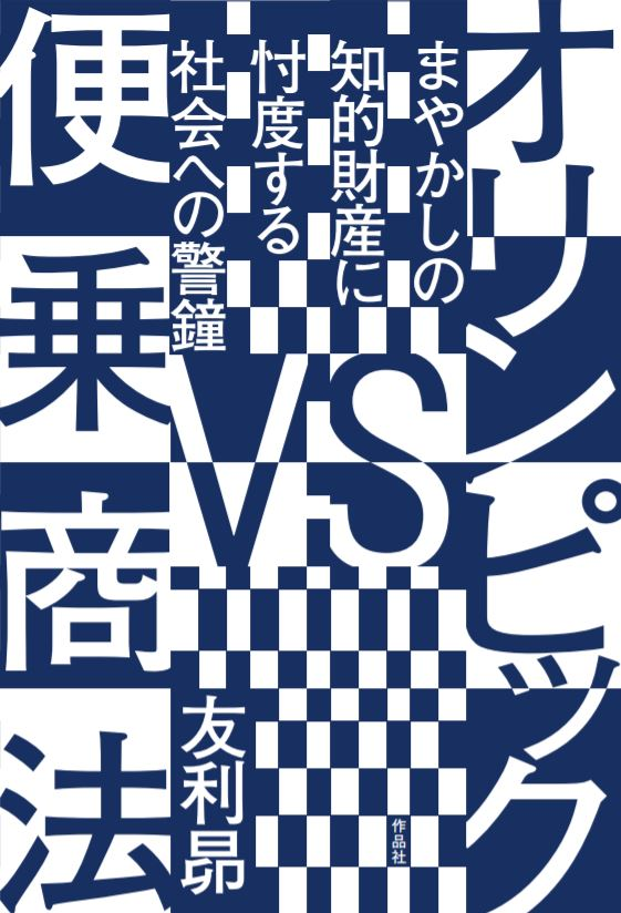 友利昴 オリンピックVS便乗商法