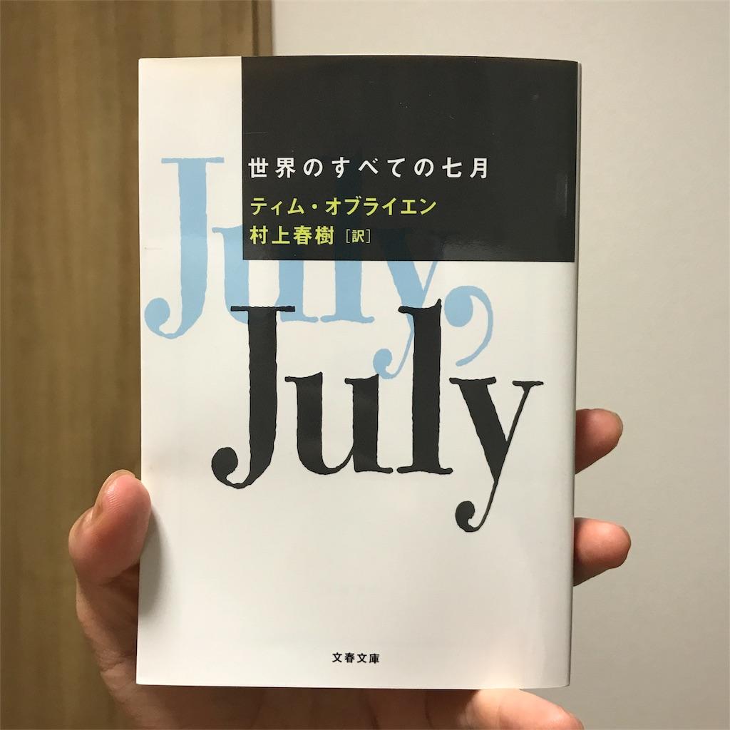 f:id:subetenoutsukushiisitigatsu:20170729231448j:image
