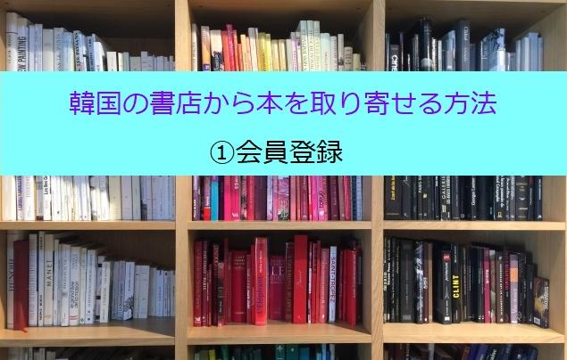 オンライン書店「アラジン」会員登録のやり方【aladin.co.kr 海外発送】