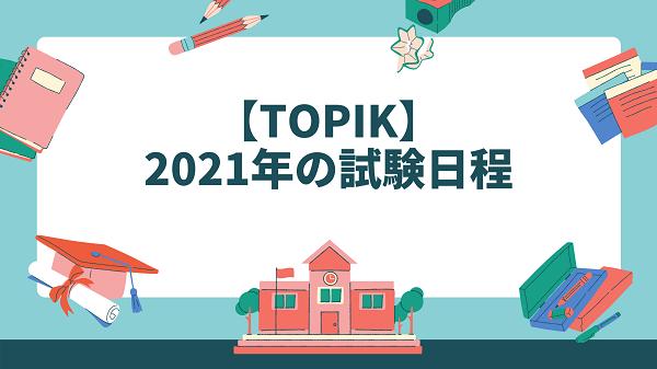 2021年 韓国語能力試験TOPIKの日程