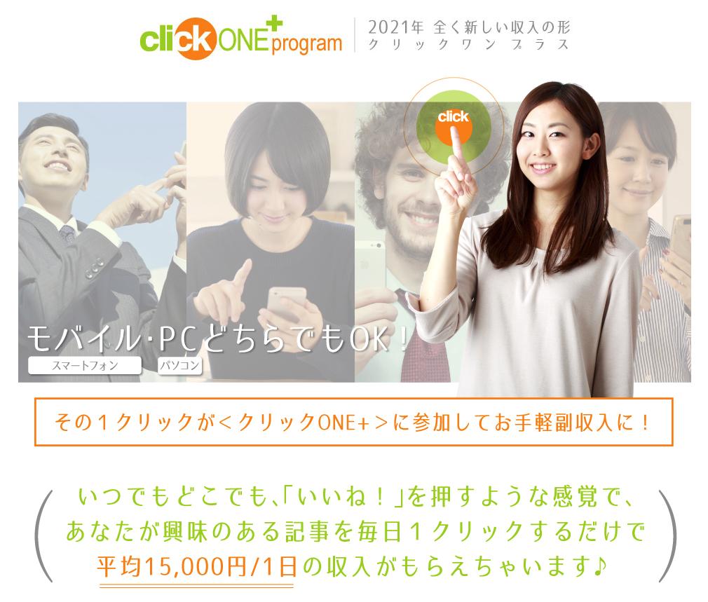 clickONE+(クリックワンプラス)【株式会社インター・坂田俊彦】00005