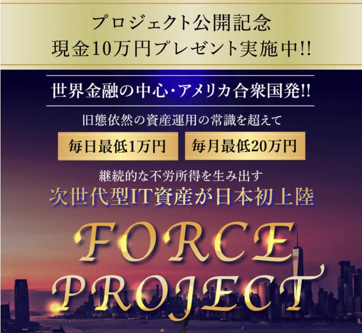 FORCE(フォース)【合同会社ワンアップ・星野光哉】00002