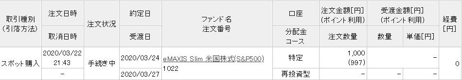 f:id:subselaph:20200324205324j:plain