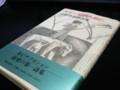 [Book][RIP] 忌野清志郎詩集「エリーゼのために」をひっぱりだしてきた