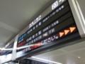 [Life] 品川駅23番線ホーム